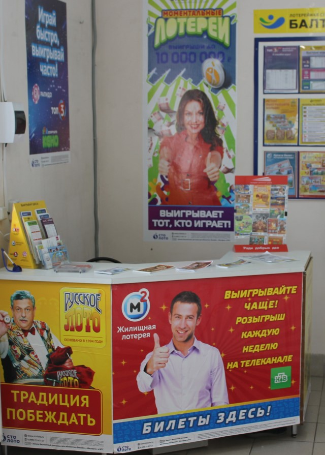 шкафу как открыть точку продаж лотерейных билетов Абиссин Название: Последний